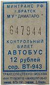 Предсказание - Билет на автобус