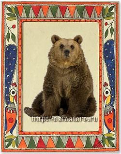 Гороскоп американских индейцев - Медведь