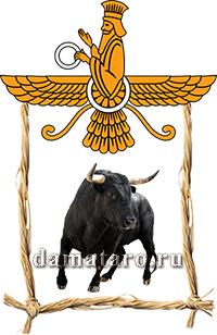 Зороастрийский гороскоп - Бык