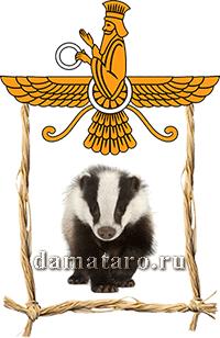 Зороастрийский гороскоп - Барсук