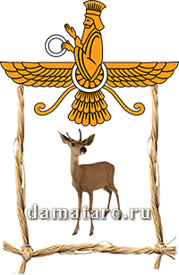 Зороастрийский гороскоп - Лань