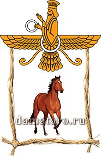 Зороастрийский гороскоп - Конь