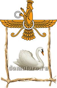 Зороастрийский гороскоп - Лебедь