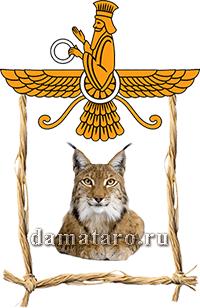 Зороастрийский гороскоп - Рысь