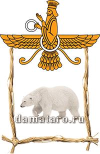 Зороастрийский гороскоп - Белый Медведь