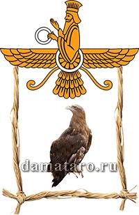 Зороастрийский гороскоп - Орел