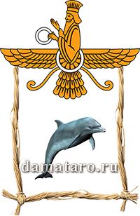 Зороастрийский гороскоп - Дельфин