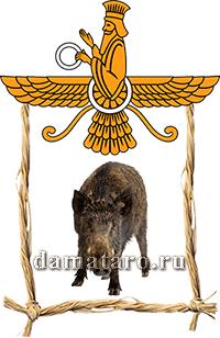 Зороастрийский гороскоп - Вепрь