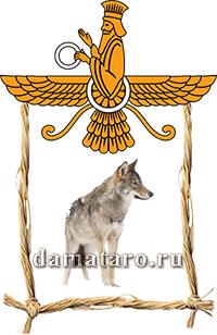 Зороастрийский гороскоп - Волк