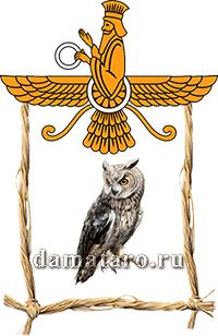Зороастрийский гороскоп - Сова