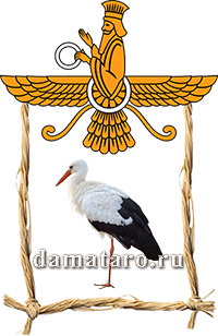 Зороастрийский гороскоп - Аист