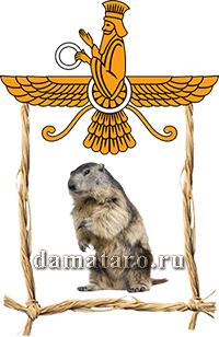 Зороастрийский гороскоп - Бобер