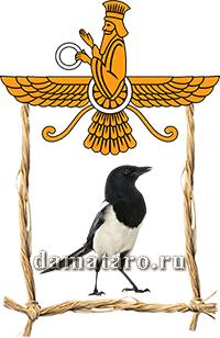 Зороастрийский гороскоп - Сорока