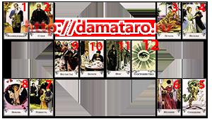 Гадание на картах таро damataro гадание на таро значение смерть